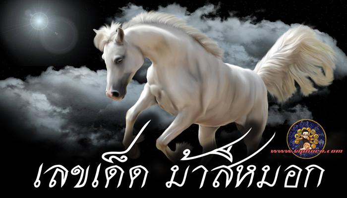 เลขเด็ดจากสำนักคำนวนหวยชื่อดังม้าสีหมอก งวดที่จะออกวันที่ 16 เมษายน 2564