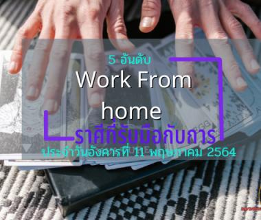 5 อันดับ ราศีที่รับมือกับการ Work From home ดูดวงรายวันในวันนี้ ขอเสนอการจัดอันดับ ราศีที่ทำงาน Work from home ได้ปัง (ทั้งคนและสัตว์)